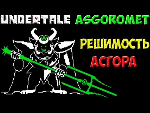 Undertale - Asgoromet   Решительный Asgore
