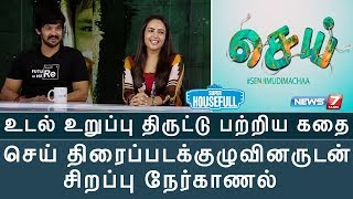 Interview with Sei Tamil Movie Team