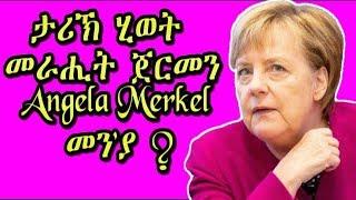 ??? ??? ????? ????? ???? Angela Merkel |RBL TV Entertainment