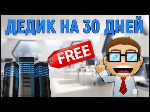 Бесплатный дедик на 30 дней для работы в Интернете