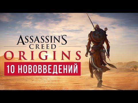 10 нововведений в Assassin's Creed: Origins