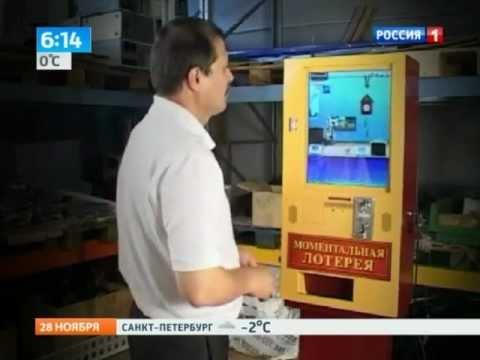 Игровые лотерейные автоматы