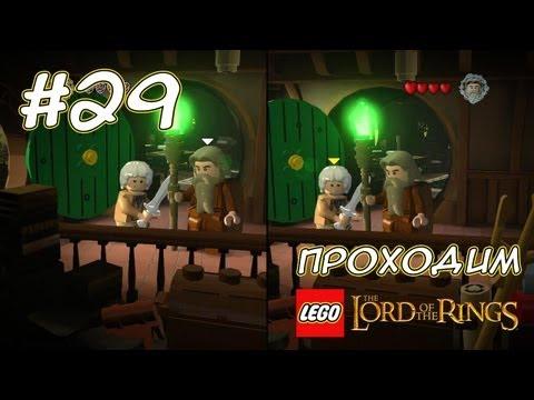 Встреча старых друзей - LEGO Властелин Колец - #29