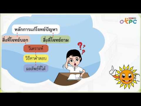 สื่อการเรียน คณิตศาสตร์ ป.1 -  การแสดงวิธีทำโจทย์ปัญหาการบวก ตอนที่ 2 (43)