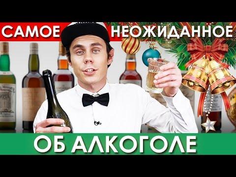 Самое неожиданное об алкоголе - ТОПЛЕС