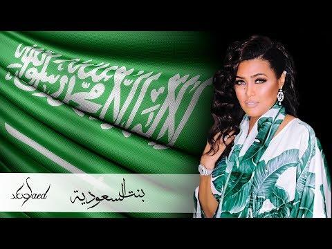 وعد - بنت السعودية (حصرياً)   2017