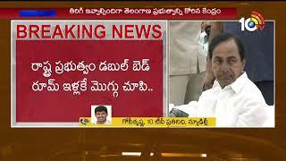 తెలంగాణకు కేంద్రం ఝలక్… | Centre asks for Pradhan mantri Awas Yojana funds withdrew