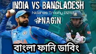 THE FINAL|Bangladesh vs India|Bangla Funny Dubbing|Mama Problem New|Nidahas Trophy