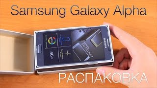 Samsung Galaxy Alpha Распаковка