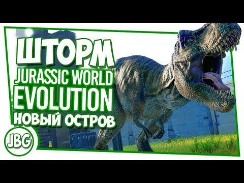 Jurassic World Evolution - НОВЫЙ ОСТРОВ, ШТОРМ, УРАГАН #5
