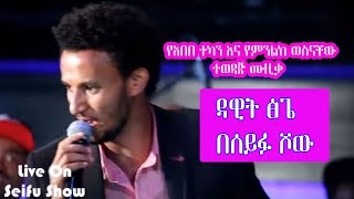 Dawit Tsege, Live Singing At Seifu Fantahun Show - ዳዊት ፅጌ በሰይፉ ፋንታሁን ሾው ላይ ከመድረክ የዘፈነው