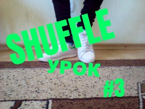 Лучшие уроки по ШАФЛУ для НАЧИНАЮЩИХ || SHUFFLE || Урок #3