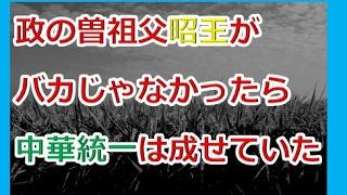 昭王 大秦帝国の夜明け 第20話