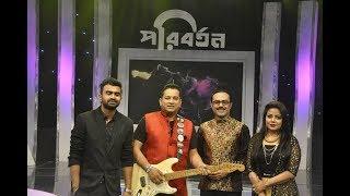 Ami Bachte Shudu Chai - Imran , Kona & Imon Shouquat ¦ BTV 'পরিবর্তন' - (28/06/2017) ¦ Arfin Rumey ¦