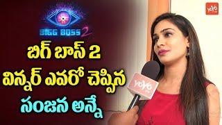 Sanjana Anne about Bigg Boss 2 Telugu Winner | Nani Bigg Boss 2 | Deepthi Sunaina | Tejaswi | YOYOTV
