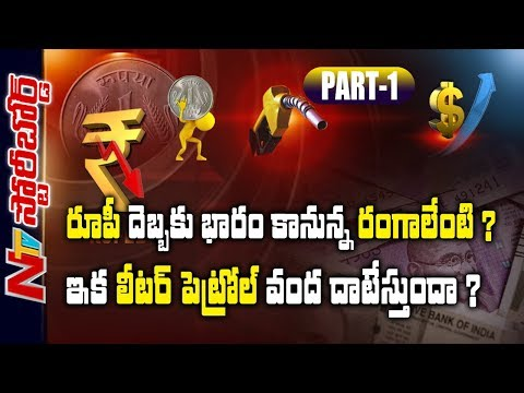 Indian Rupee Hits All Time Low Of Rs 71 Against US Dollor | Story Board Part 01 | NTV