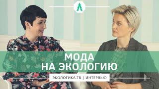 Экологика.ТВ: Интервью со стилистом и блогером Анной Якимовой