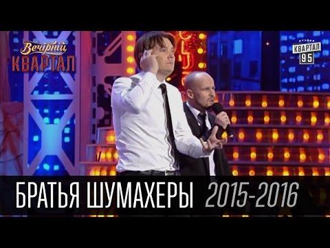 Братья Шумахеры - подборка лучших номеров в Вечернем Квартале за 2015-2016