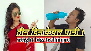 3 day water fasting/ weight loss / riya daily vlog .