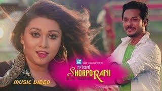 Download Shorporani By Rupa Rozarin   Antu Kareem   Iqbal Mahamud   HD Music Video 2017 3Gp Mp4