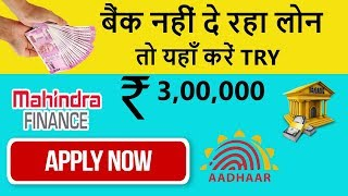Get ₹3,00,000 Personal loan   Mahindra Finance   Personal Loans Online