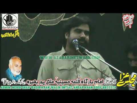 Zakir Nalain Abbas | Majlis 25 March 2019 Bhera |