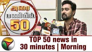 Top 50 News in 30 Minutes | Morning | 24/09/2017 | Puthiya Thalaimurai TV