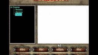 Посмотреть ролик - Смотреть: Взлом игры поднебесье(сервер панда).