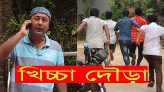 খিচ্চা দৌড়া | Bangla New Funny Video 2016 | Bangla Fun 33 | Mojar Tv