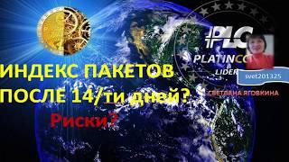 PLATINCOIN Индекс пакетов после 14-ти дней Риски