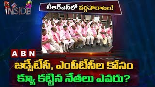 Internal Group Clashes in TRS, Leaders fight for ZPTC and MPTC Tickets | Inside