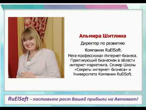 Презентация Бизнеса Компании RuElSoft