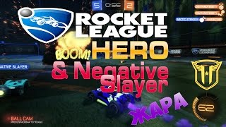 Нереальный футбол Rocket League - HERO & NegativeSlayer