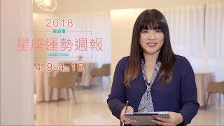 04/09-04/15|星座運勢週報|唐綺陽