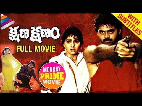 Kshana Kshanam Telugu Full Movie HD | W/Subtitles | Venkatesh | Sridevi | RGV | Telugu Filmnagar