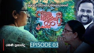 Amma Balanna Yan - Episode 03 - (2021-03-06)