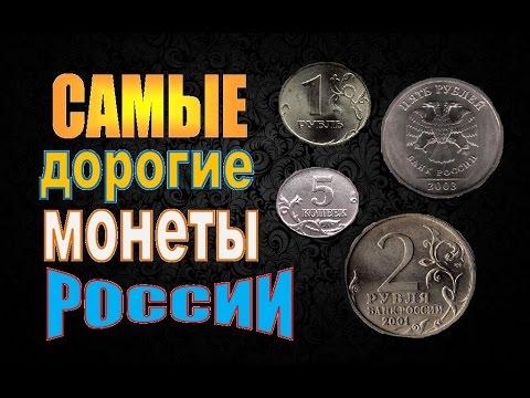 Самые дорогие монеты России. Нумизматическая справка 2015