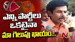 BJP Incharge Janardhan Reddy Comments On TRS Party | BJP Election Campaign | NTV