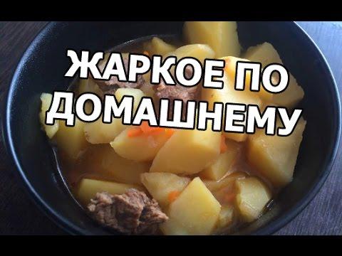Как приготовить жаркое из говядины. Рецепт по домашнему от Ивана!