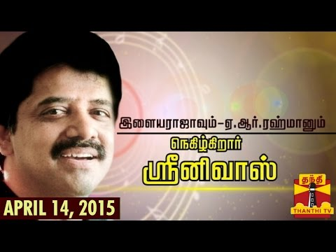 Exclusive Interview with Playback Singer Srinivas About Ilayaraja & A. R. Rahman (14/04/2015)
