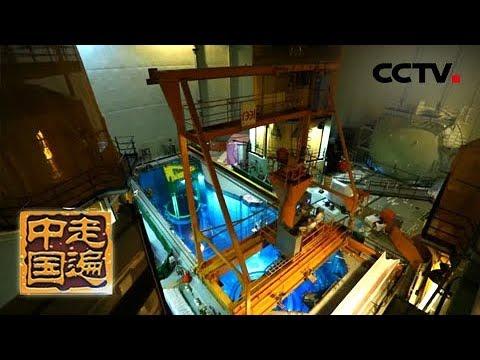 中國-走遍中國-20181026 十集系列片《核電40載風雲錄》(5) 一次把事情做好(上)
