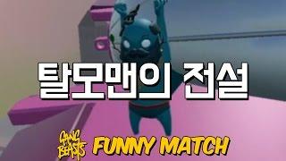 [갱비스트] 탈모맨의 전설 (Gang Beasts Funny Match)