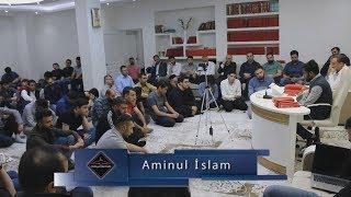Aminul İslam - Kuran-ı Kerim tilaveti