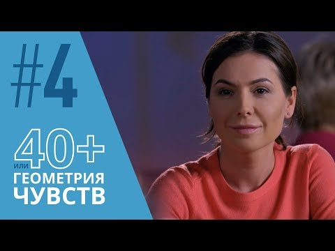 40+ или Геометрия чувств. Серия 4 ≡ GEOMETRY OF LOVE. Episode 4 (Eng Sub)