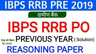 IBPS RRB PO Reasoning previous year Question paper solution | officer scale 1