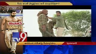 Aravinda Sametha controversy: Rayalaseema people warning to director Trivikram