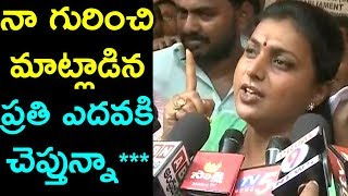 YSRCP MLA RK Roja Addresses Media after Winning in 2019 General Elections