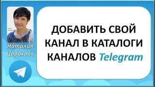 продвижение своего калана telegram