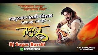 शंभुराजे जंयती स्पेशल  महाराज ग्रुप  Kurdu mix by Dj sagar Barshi