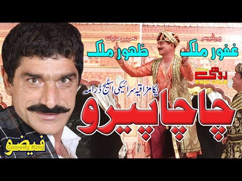 Chacha Peero - Saraiki New Full Comedy Stage Drama - 2018 - Rohi Gold - Faiz Ahmed Faizo thumbnail